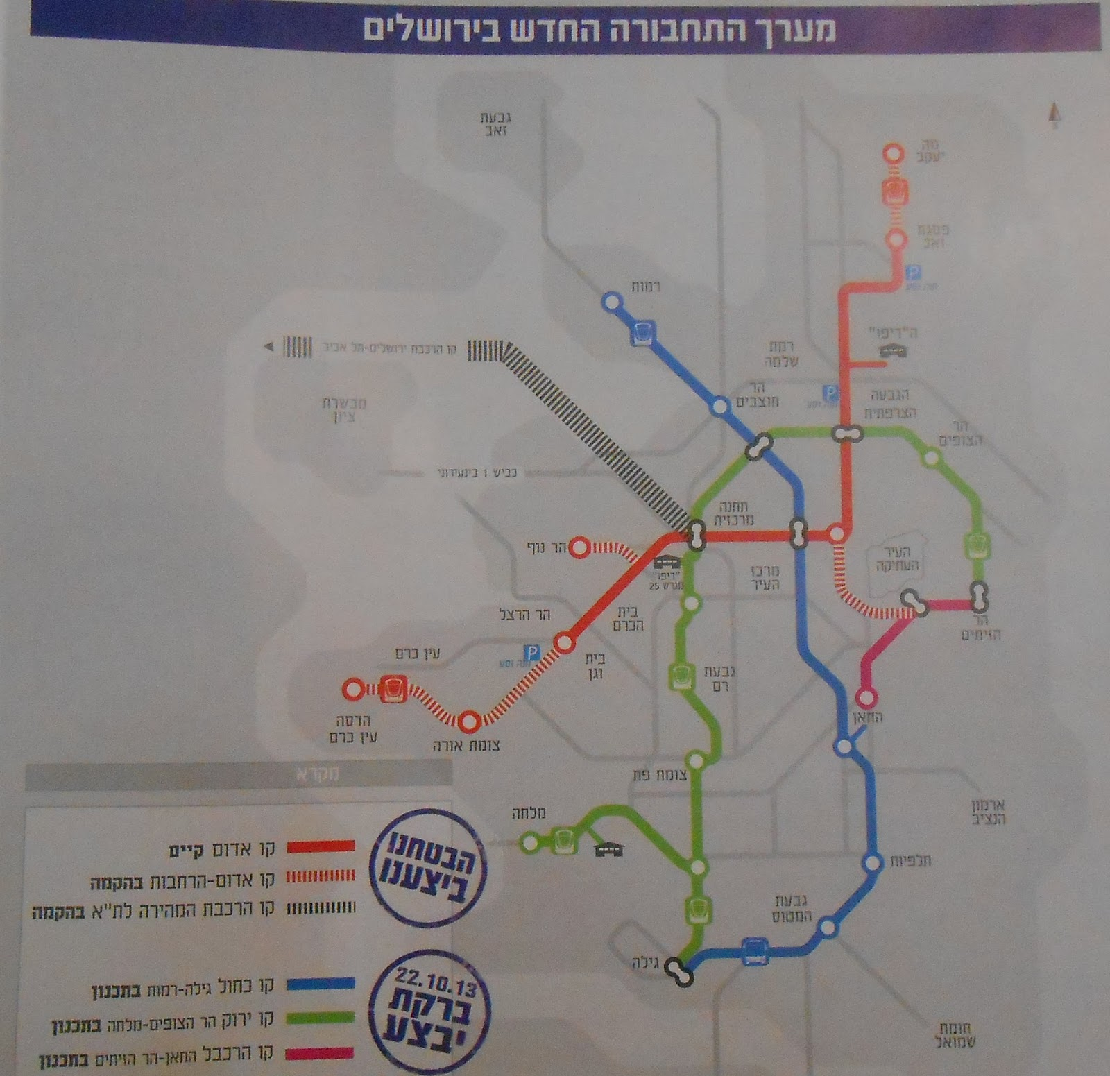"New 20 Km Length Path"" Israeli Authorities approves the New route of ..."