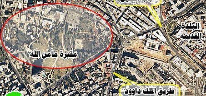 """تدمير إسرائيل مقبرة """" مأمن الله"""" في القدس"""