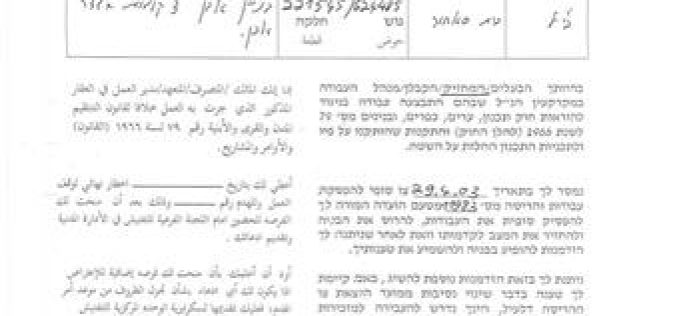 Residents of Beit Sahour receive new Israeli house demolition warnings