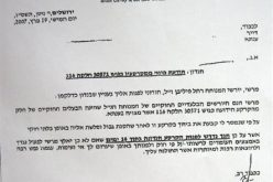 New Israeli Notifications to Evacuate houses in Ras Shihada Area north of Jerusalem City