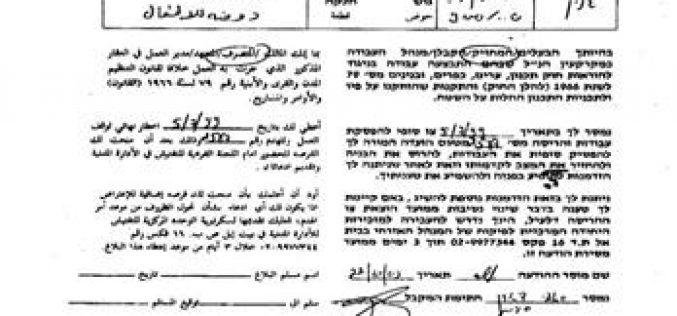 جدار العزل العنصري:  وسيلة اسرائيلية للهدم والترحيل