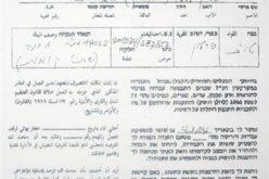 A new Israeli master plan for Khirbet Jubara confines Palestinian construction