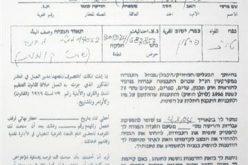 مخطط هيكلي إسرائيلي جديد لخربة جبارة يحاصر البناء الفلسطيني فيها
