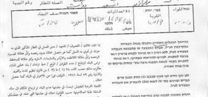 إخطارات بهدم مساكن في قرية دوما جنوب شرق مدينة نابلس