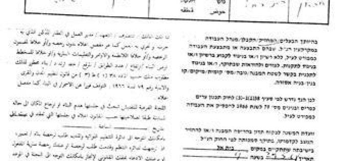 إخطارات بهدم مساكن في بلدة بيت كاحل