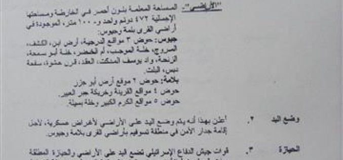سلطات الاحتلال تخطر أهالي جيوس بمصادرة أراضي زراعية بهدف تعديل مسار الجدار الفاصل