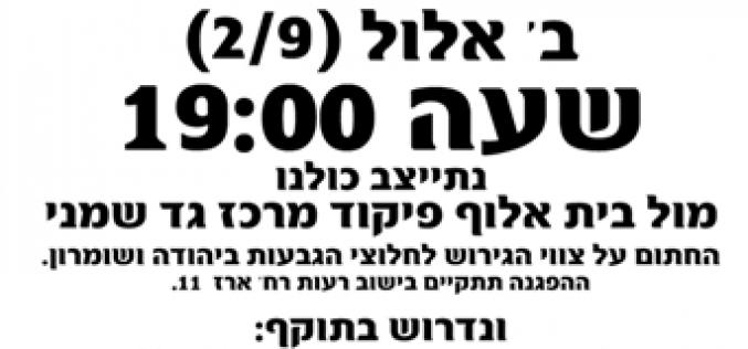 &#8220;ارهاب دولة منظم&#8221; <br> انتهاكات المستوطنين الإسرائيليين بحق الفلسطينيين في الضفة الغربية
