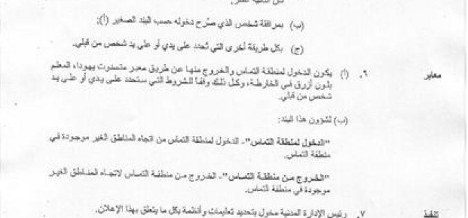 أمر عسكري بمصادرة آلاف الدونمات من أراضي بلدة يطا