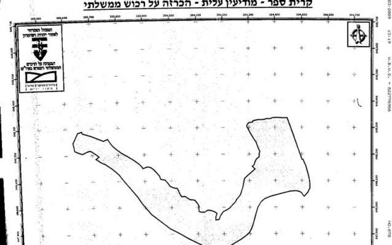 &#8220;أملاك حكومية&#8221; ذريعة يبتدعها الاحتلال الاسرائيلي لمصادرة المزيد من الاراضي الفلسطينية <br> &#8220;اسرائيل توسع من مساحة المستوطنات الاسرائيلية في الضفة الغربية على حساب أراضي قرى غرب رام الله&#8221;