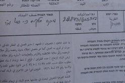 حملة هدم جديدة تجتاح حي البقعة شرق مدينة الخليل