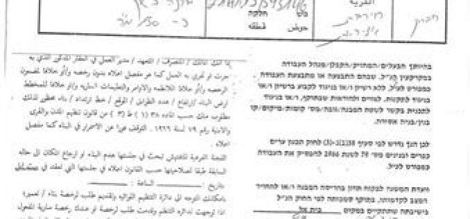 Stop Palestinian Building in the Village of Khallet Al Mayya