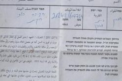 Halt of construction notifications against mosque, houses and stone quarries in Beit Einun