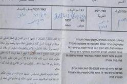 إخطارات بهدم ووقف بناء  مساكن ومحاجر ومسجد  في قرية بيت عينون