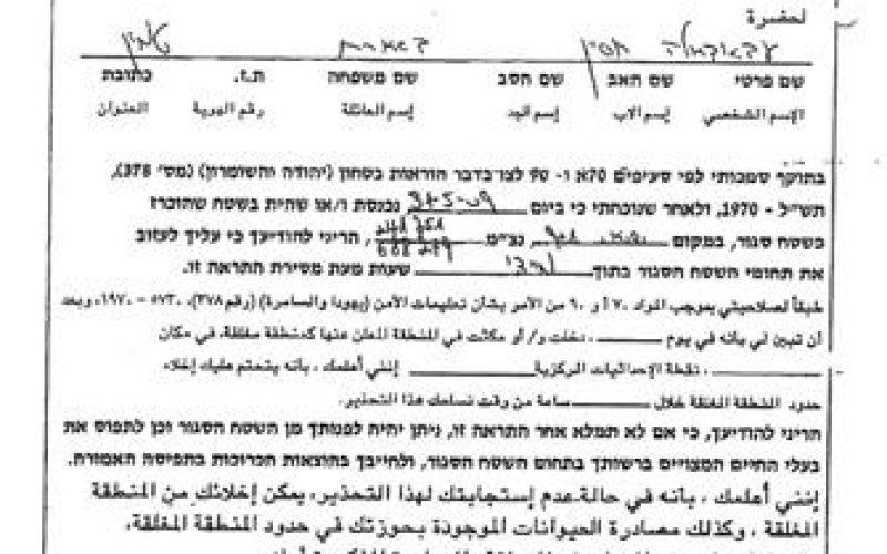 قوات الاحتلال الاسرائيلي تستهدف منطقة الاغوار بمزيد من أوامر الهدم و الاخلاء
