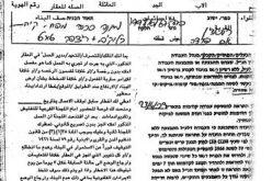 سلطات الاحتلال تنذر عدداً من المنشآت بوقف البناء  في الرماضين الجنوبي