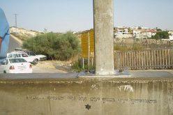 إنذارات بهدم منشآت في قرية عزون عتمة
