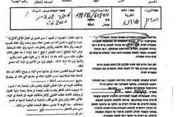 The Israeli Civil Administration targets Idhna Town with new halt-of-construction notices