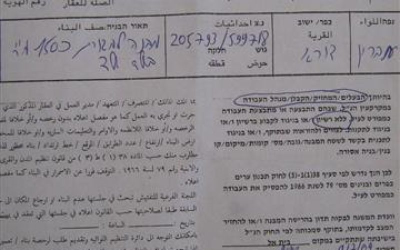 Israeli Occupation Forces Issues Stop Work Orders Against Houses in Al Hijra Village