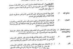 تمهيدا للسيطرة على المنطقة <br> &#8220;قوات الاحتلال الاسرائيلي تستانف نشاطها الاستيطانية في منطقة عش غراب شرق بيت ساحور&#8221;
