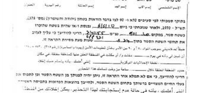 أوامر اخلاء اسرائيلية بحق أهالي خربة الراس الاحمر في الاغوار الشمالية