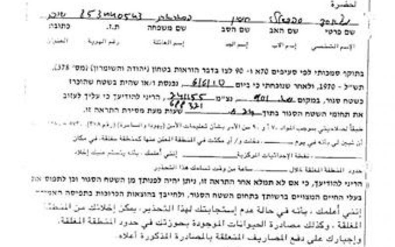 إخطارات بترحيل عدد من أهالي الرأس الأحمر وقرية عاطوف