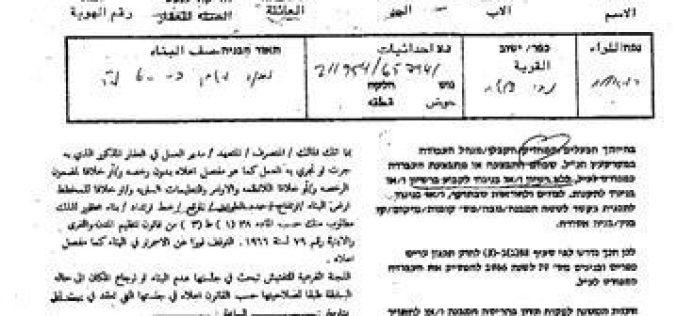Israeli Military Orders to Demolish Eight Palestinian Houses in An-Nabi Saleh village northwest of Ramallah