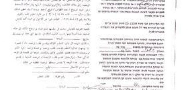 16 Stop-work Orders in Majdal Bani Fadil village