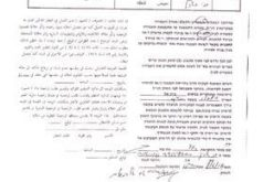 الاحتلال الإسرائيلي يخطر  16  مواطناً بوقف العمل والبناء في قرية مجدل بني  فاضل