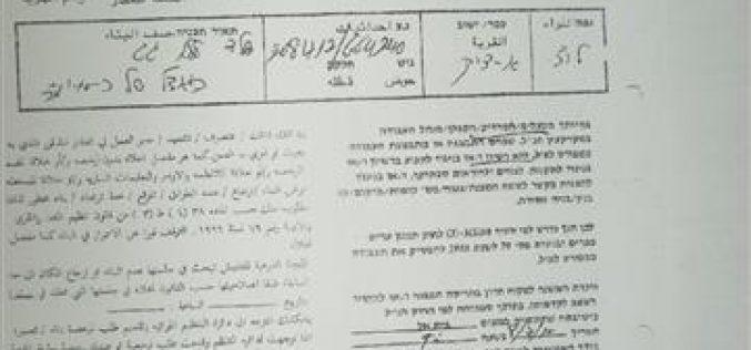 إخطارات بوقف العمل والبناء  في بلدة كفر الديك