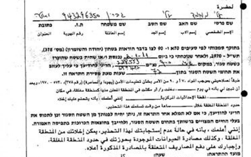 Israeli evacuation orders targeting Palestinian structures in Kherbit Ibziq north of Tubas city