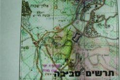 بحجة اقامة مدرسة دينية, اسرائيل تصادر المزيد من الاراضي الفلسطينية في محافظتي بيت لحم و الخليل