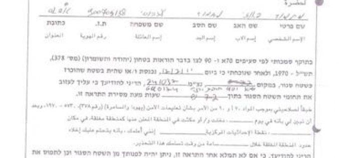 سلطات الاحتلال الاسرائيلي تهدم المنشأت في خربة يرزة الفلسطينية و تلحق خسائر فادحة بالمواطنين