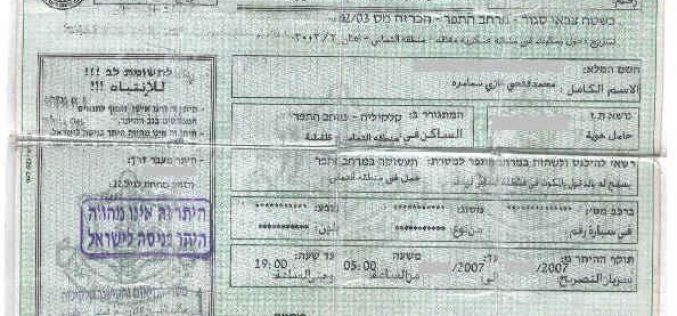 The Israeli High court of Justice refuses Palestinians' petition for Permits to access lands