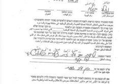 """تم إعلانها محمية طبيعية"""" خمسة أوامر إخلاء عسكرية إسرائيلية لمواطنين من أراضيهم في وادي قانا التابع لقرية دير استيا شمالي محافظة سلفيت"""