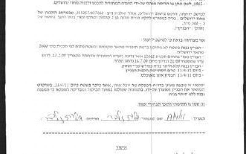 قوات الإحتلال الإسرائيلي تستهدف قرية الولجة شمالي غرب مدينة بيت لحم بأوامر هدم لسبعة منازل لمواطني القرية