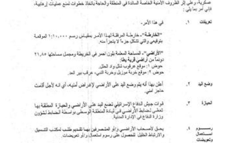 إخطار بالاستيلاء على قطعة ارض  في خربة لسيفر- يطا في محافظة الخليل