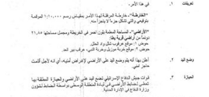 Land Seizure Notification in Yatta – Hebron Governorate