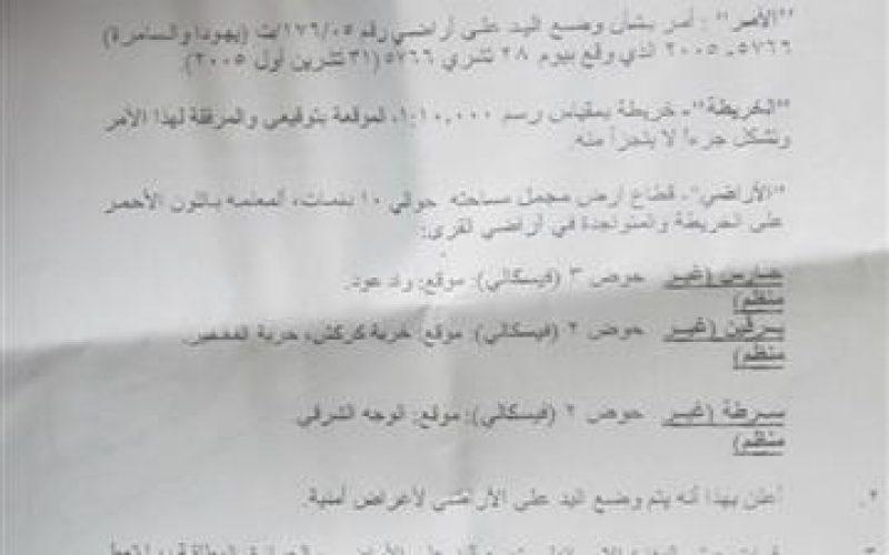 Extension of Take Over lands in Bruqin, Sarta, and Haris villages