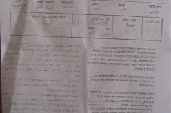 إخطارات بوقف العمل في 7 منازل وبئر مياه  في قرية خلة الدار جنوب الخليل