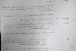إخطار باستمرار وضع اليد على أراض في بلدة الزاوية و قرية مسحة – محافظة سلفيت