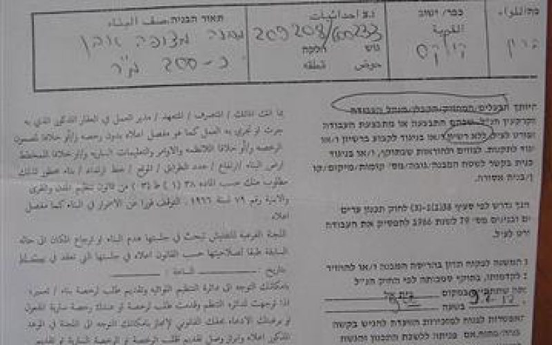اخطارات بوقف العمل والبناء في 5 منشآت بقرية قلقس جنوب الخليل
