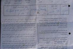 إخطار بوقف العمل في منزل ومصادرة معدات بناء في الرفاعية شرق يطا