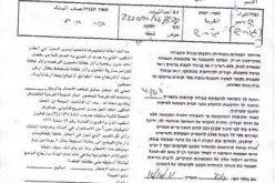 إخطار بإخلاء أراضي زراعية قيد الاستصلاح في قريتي قصرة وجوريش – محافظة نابلس