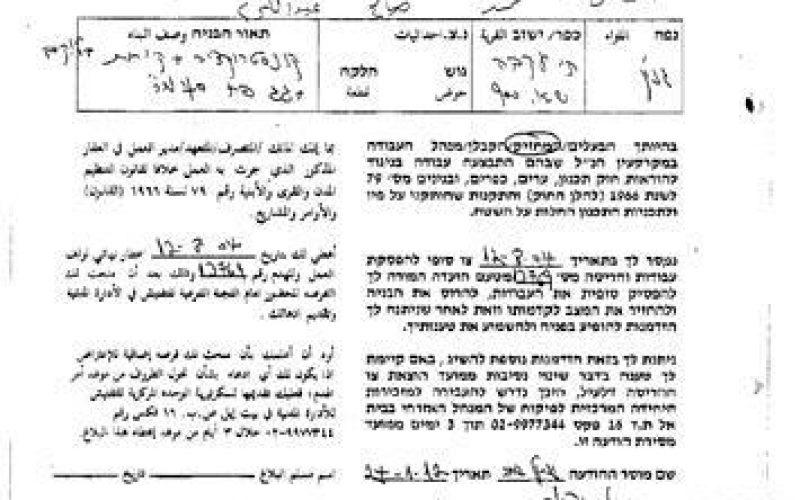 Le ciblage systématique et continu par Israël des propriétés palestiniennes, du village d'Al-Aqaba