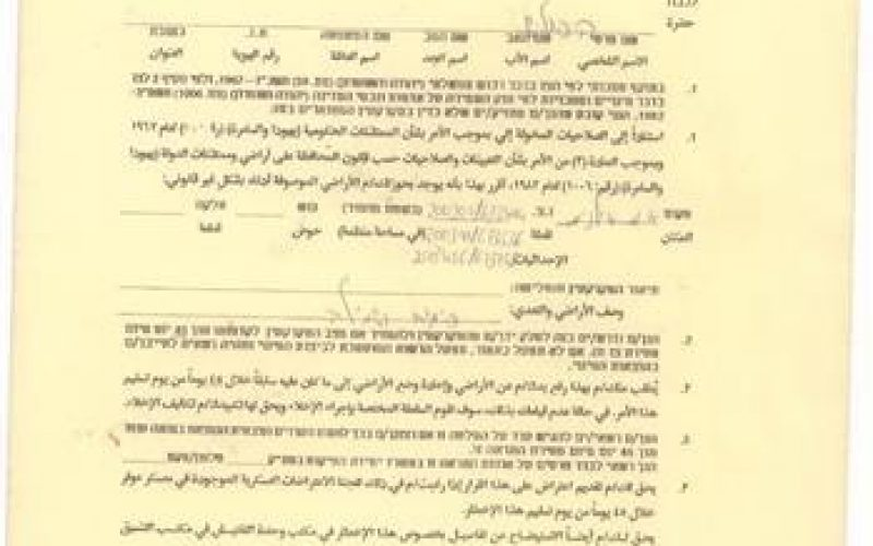 Eviction Orders of 160 Dunums of Ras Tira and Al Daba'a Villages