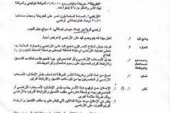 إخطار بمصادرة 22 دونماً من الأراضي الزراعية لأغراض أمنية  في بلدة دير استيا / محافظة سلفيت
