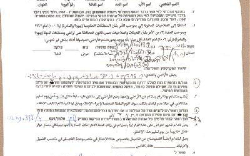 &#8220;Déclaré comme terre d&#8217;Etat&#8221; <br> La confiscation de 16 hectares de terres à Al Jab&#8217;a , Sud-ouest de Bethléem