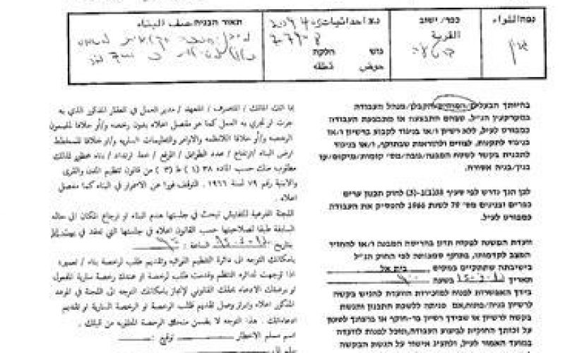 11 Stop Work Orders in the Villages of Barta'a Al Sharqiya and Arraba – Jenin Governorate