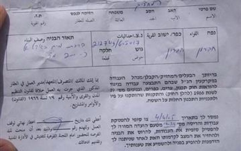 Israeli Demolition Order for a Water Tank