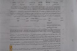 إخطار بإخلاء 10 دونمات زراعية  في قرية حوسان